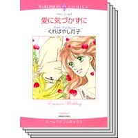 ハーレクインコミックス セット 2019年 vol.525
