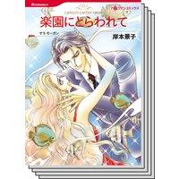 ハーレクインコミックス セット 2019年 vol.531