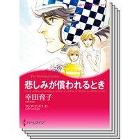 ハーレクインコミックス セット 2019年 vol.537
