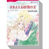 ハーレクインコミックス セット 2019年 vol.541