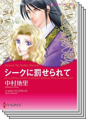 ハーレクインコミックス セット 2019年 vol.548