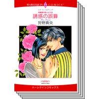ハーレクインコミックス セット 2019年 vol.554
