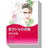 ハーレクインコミックス セット 2019年 vol.556