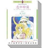 ハーレクインコミックス セット 2019年 vol.558