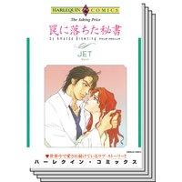 ハーレクインコミックス セット 2019年 vol.559