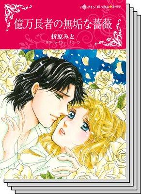 ハーレクインコミックス セット 2019年 vol.569
