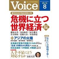 Voice 2019年8月号