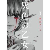 灰色の乙女【描き下ろしおまけ付き特装版】