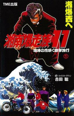 【フルカラーフィルムコミック】湘南爆走族11 喧嘩の花咲く修学旅行