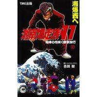 【フルカラーフィルムコミック】湘南爆走族11 喧嘩の花咲く修学旅行 2