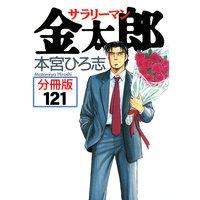 サラリーマン金太郎【分冊版】第121巻