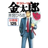 サラリーマン金太郎【分冊版】第125巻