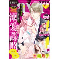 Young Love Comic aya 2019年9月号