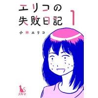 エリコの失敗日記【分冊版】