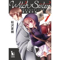 Witch Sister〜引きこもりウィッチの魔法事件簿〜【分冊版】