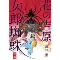 華の吉原女郎蜘蛛【分冊版】2