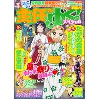 主任がゆく!スペシャル Vol.137