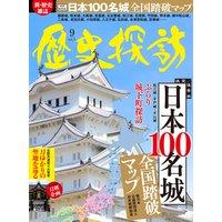 月刊ホビージャパン2019年9月号増刊 歴史探訪vol.5