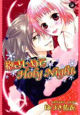 抱きしめてHoly Night