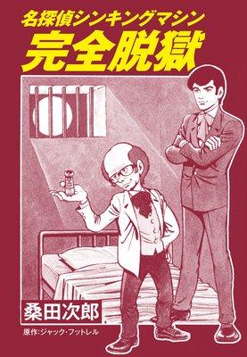 名探偵シンキングマシン 完全脱獄