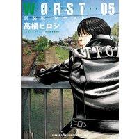 新装版 WORST 5