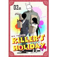 KILLER'S HOLIDAY 第2話【単話版】