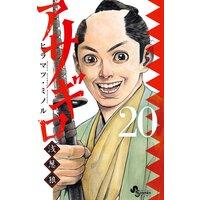 アサギロ〜浅葱狼〜 20