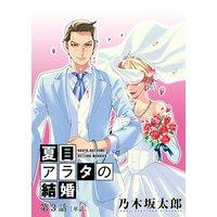 夏目アラタの結婚【単話】 3