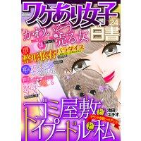 ワケあり女子白書 vol.24