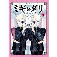 ミギとダリ 3【Renta!限定版】