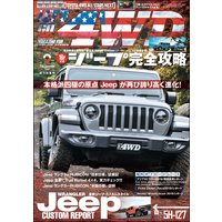LET'S GO 4WD【レッツゴー4WD】2019年09月号