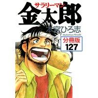 サラリーマン金太郎【分冊版】第127巻
