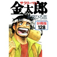 サラリーマン金太郎【分冊版】第128巻