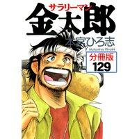 サラリーマン金太郎【分冊版】第129巻