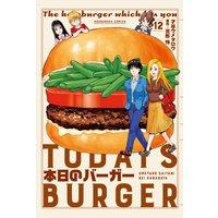 本日のバーガー 12巻【特典付き】