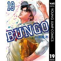 BUNGO—ブンゴ— 19