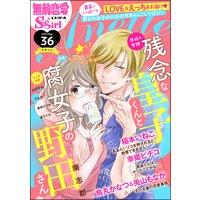 無敵恋愛S*girl Anette Vol.36 火照るカラダ、はずむ恋