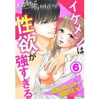 イケメンは性欲が強すぎる〜屈強幼なじみの溺愛SEX〜6
