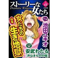 ストーリーな女たち Vol.48 女たちの生き地獄