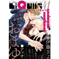 LiQulle(リキューレ) VOL.41