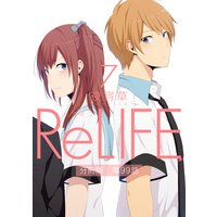 ReLIFE7【分冊版】第99話