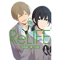 ReLIFE8【分冊版】第114話