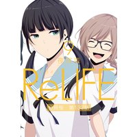 ReLIFE9【分冊版】第132話