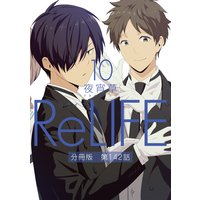 ReLIFE10【分冊版】第142話