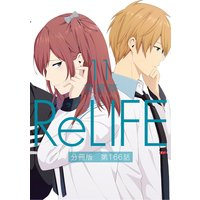ReLIFE11【分冊版】第166話