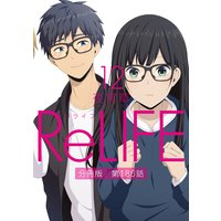 ReLIFE12【分冊版】第186話