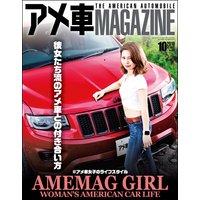 アメ車MAGAZINE【アメ車マガジン】2019年10月号