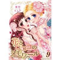 花とロココのメモワール【単話】 9