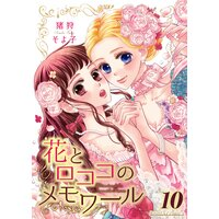 花とロココのメモワール【単話】 10