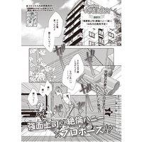 【バラ売り】強面上司×絶倫ハニー×プロポーズ!?